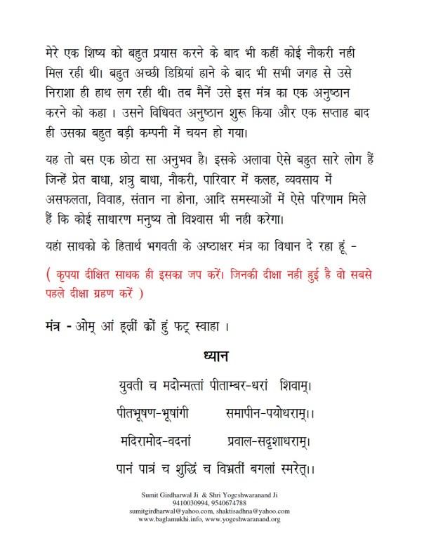 Baglamukhi Pitambara Ashtakshar Mantra Sadhna in Hindi Part 2