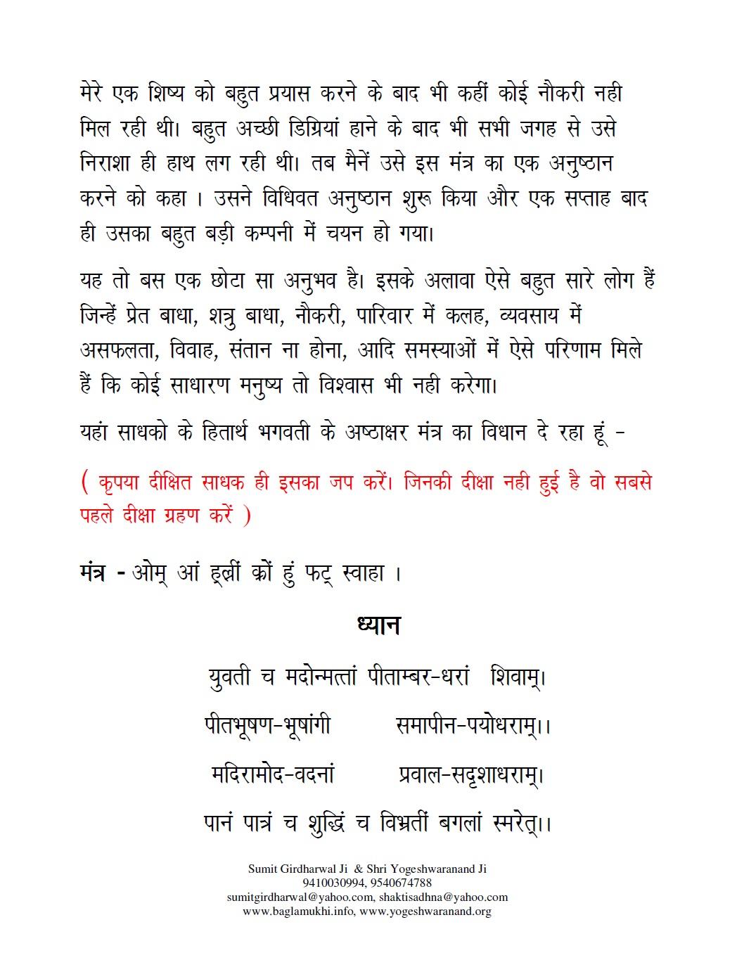 budh chalisa in hindi pdf