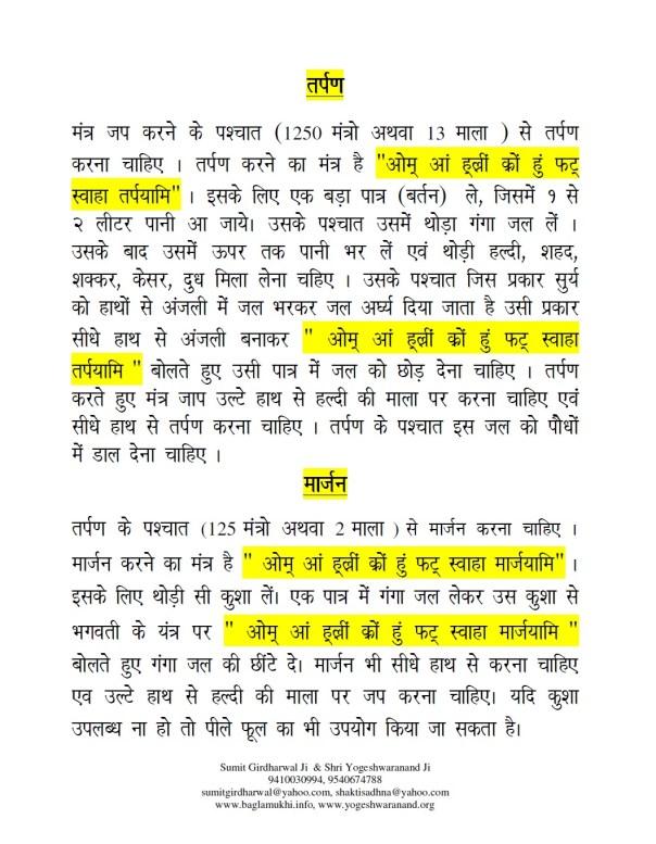 Baglamukhi Pitambara Ashtakshar Mantra Sadhna in Hindi Part 6