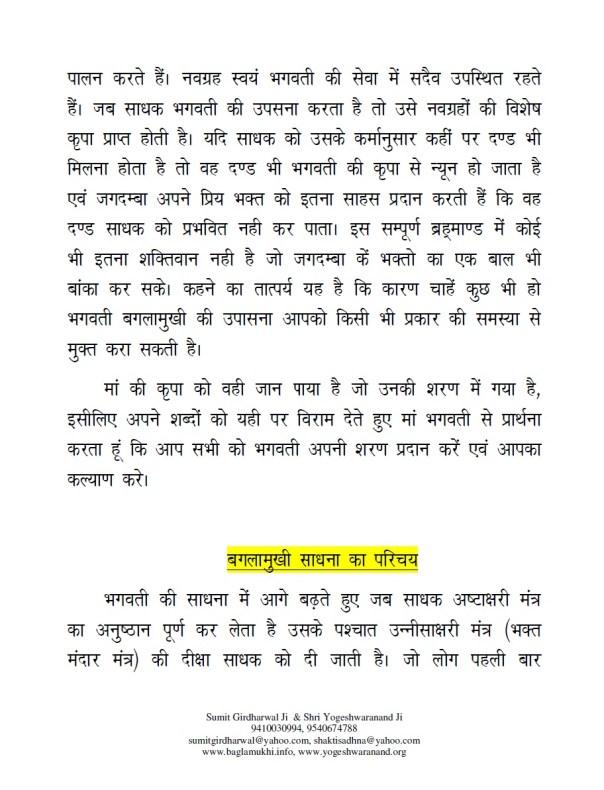 Baglamukhi-Pitambara-Unnisakshar-Bhakt-Mandaar-Mantra-For-Money-Wealth-in-Hindi-Pdf-Free-Download-Part3