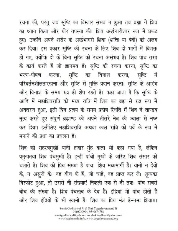 Shiv Sadhana Vidhi on Shivratri 12 August 2015 Shiv Puja Vidhi in Hindi Pdf Image 2