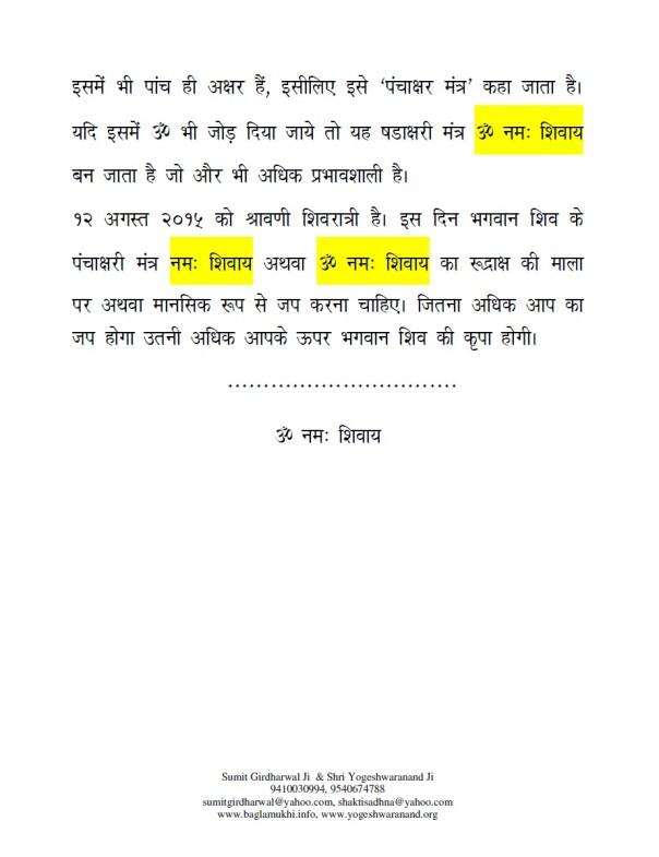 Shiv Sadhana Vidhi on Shivratri 12 August 2015 Shiv Puja Vidhi in Hindi Pdf Image 3