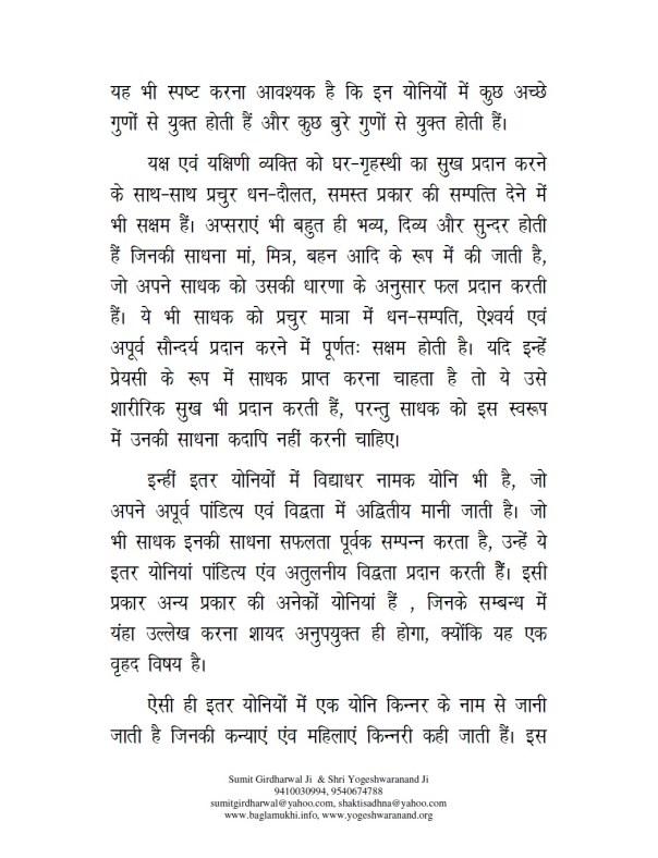 Pushp Kinnari Sadhana Evam Mantra Siddhi in Hindi Pdf Image Part 3