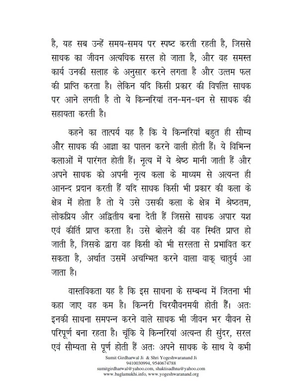 Pushp Kinnari Sadhana Evam Mantra Siddhi in Hindi Pdf Image Part 5