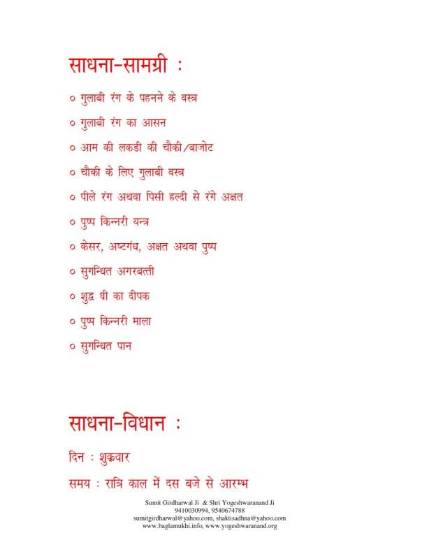 Pushp Kinnari Sadhana Evam Mantra Siddhi in Hindi Pdf Image Part 7