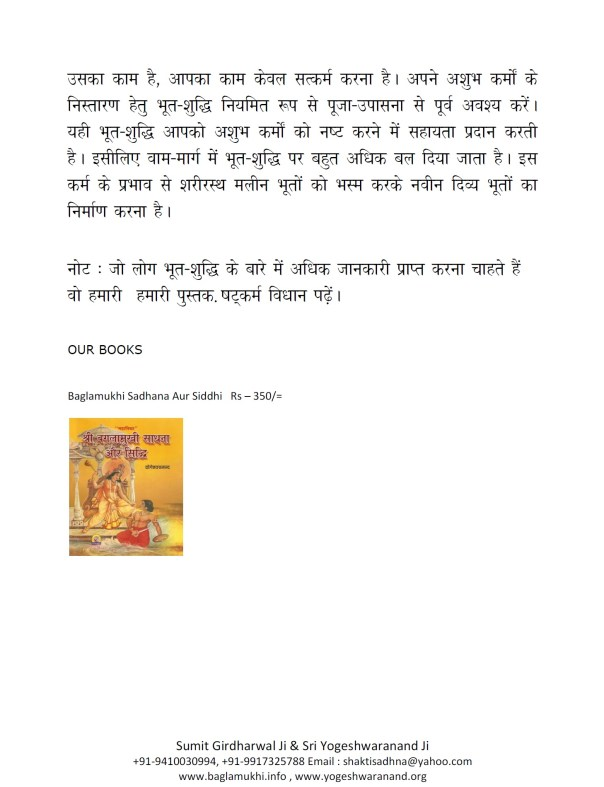 mantra-siddhi-rahasya-by-sri-yogeshwaranand-ji-best-book-on-tantra-part-13