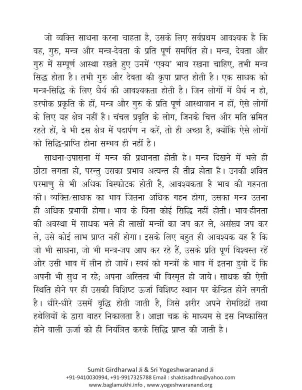 mantra-siddhi-rahasya-by-sri-yogeshwaranand-ji-best-book-on-tantra-part-2