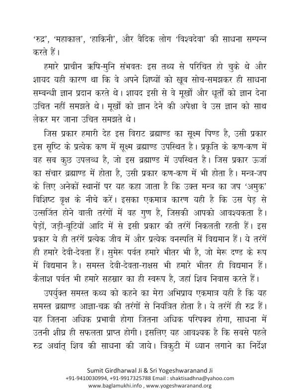 mantra-siddhi-rahasya-by-sri-yogeshwaranand-ji-best-book-on-tantra-part-6