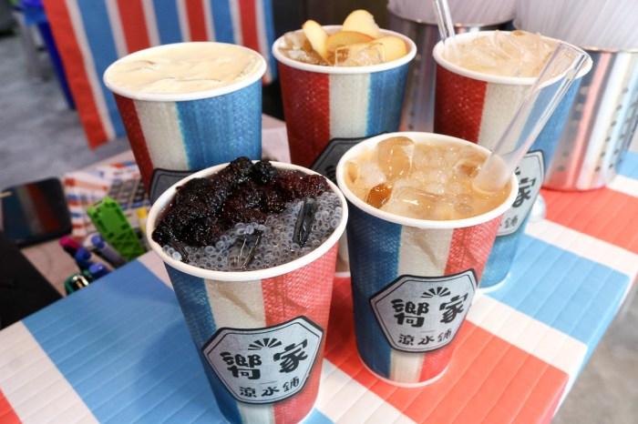 嚮家涼水鋪西門店!台北外送最好喝鮮奶茶~醇厚生乳好喝 奶茶珍珠免費加