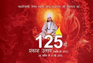 बापू श्रद्धा राम जी महाराज का 125 वां प्रकाश उत्सव
