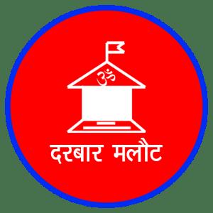 Shri Om Darbar, Malaut (Punjab)