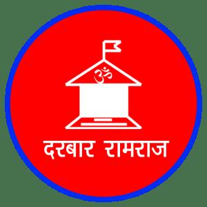Shri Om Darbar Ramraj