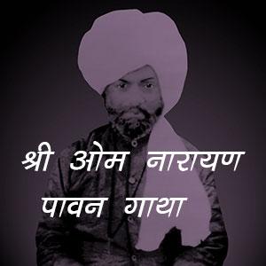 Om Narayan Pawan Gatha