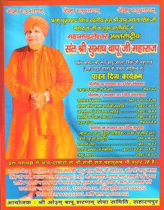 पावन दिव्य कार्यक्रम, सहारनपुर (UP)
