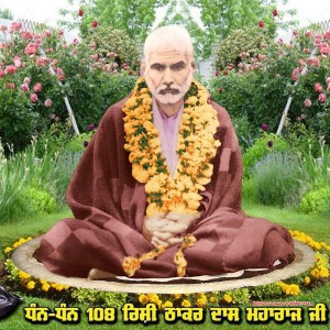 Rishi Thakur Das Ji Maharaaj