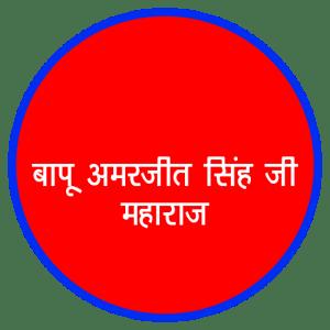 Bapu AmarJeet Singh Ji Maharaj