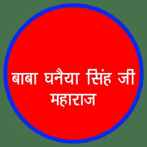 Bapu Baba Ghanaiya Singh Ji maharaj