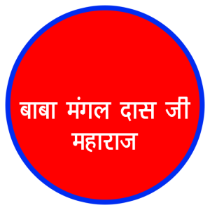Bapu Mangal Das Ji Maharaj