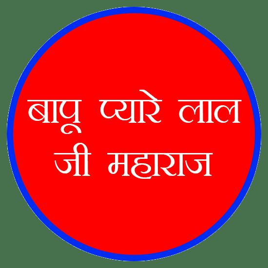 bapu-pyare-lal-ji-maharaj