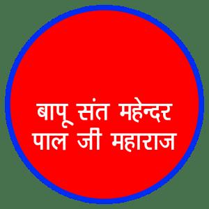 Bapu Sant Mahendar Pal Ji Maharaj