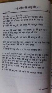 2. Do Darshan Mere Bapu Ji