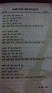 4. Kabhi Kabhi Kyon Dolta Hai