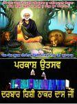 Rishi thakur das ji Maharaaj - Darbar Haripur khalsa