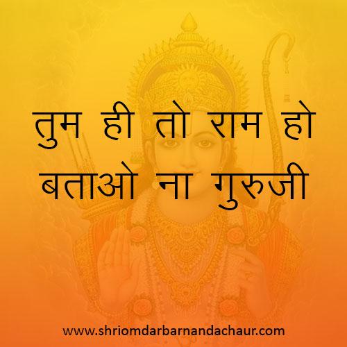 तुम ही तो राम हो बताओ ना गुरुजी