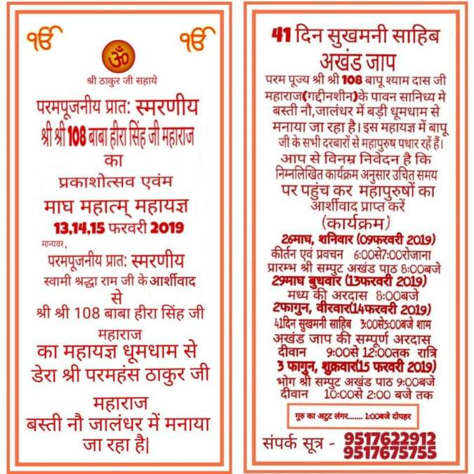 108 Baba Heera Singh Ji Maharaj Prakash Utsav and Mahayagya