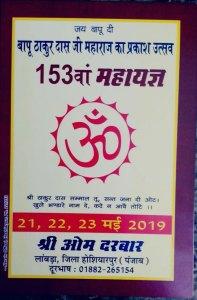 153 Va Mahayagya Bapu Thakur Das Ji Maharaj Prakash Utsav