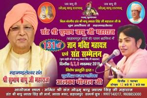 131 va Gyan bhakti Mahayagya av Sant Sammelan (6,7,8 Nov 2019)