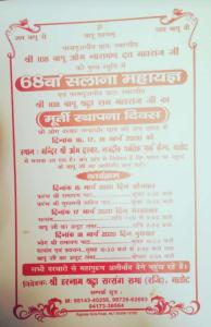 68 Va Salana Mahayagya | Murti Sthapana Divas (16, 17, 18 March)