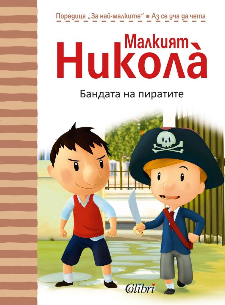 Book Cover: Бандата на пиратите