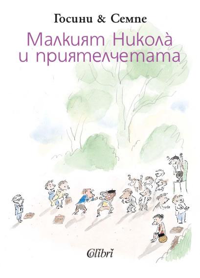 Book Cover: Малкият Николà и приятелчетата