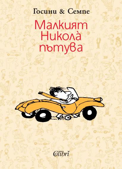 Book Cover: Малкият Николà пътува