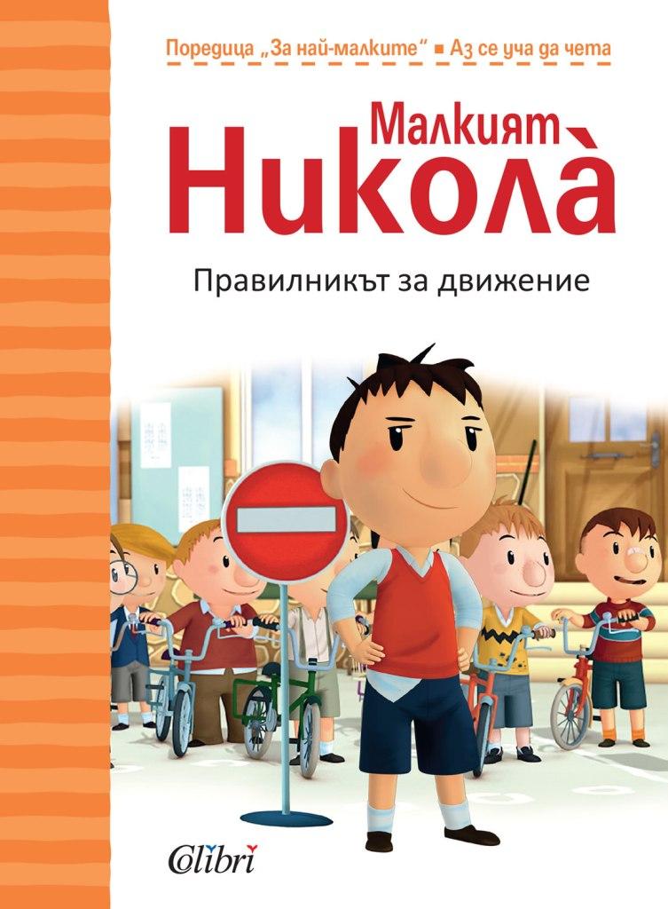 Book Cover: Правилникът за движение