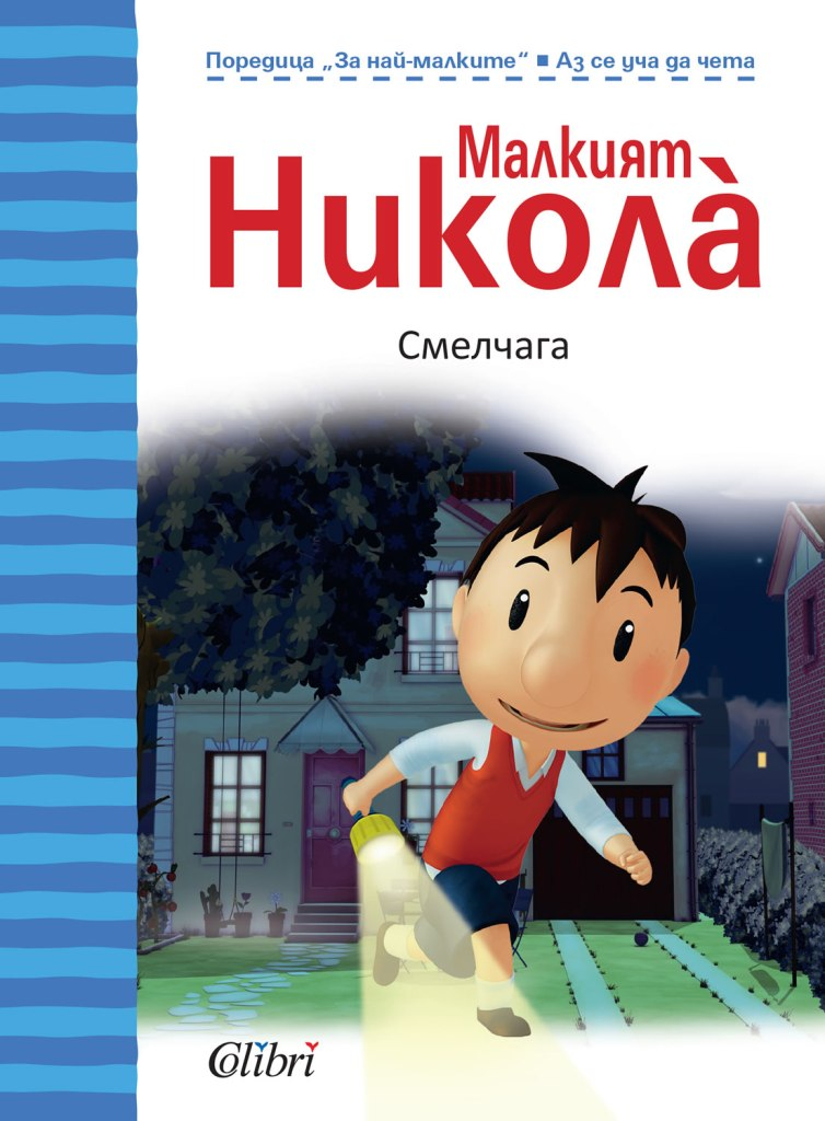 Book Cover: Смелчага