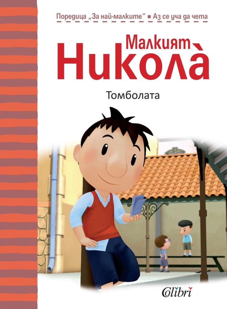 Book Cover: Томболата