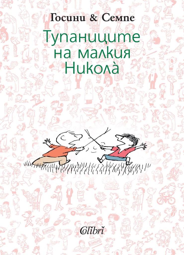 Book Cover: Тупаниците на малкия Николà