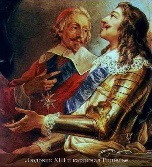 Людовик 13 и Кардинал Ришелье