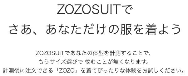 ZOZOSUITであなただけの服を