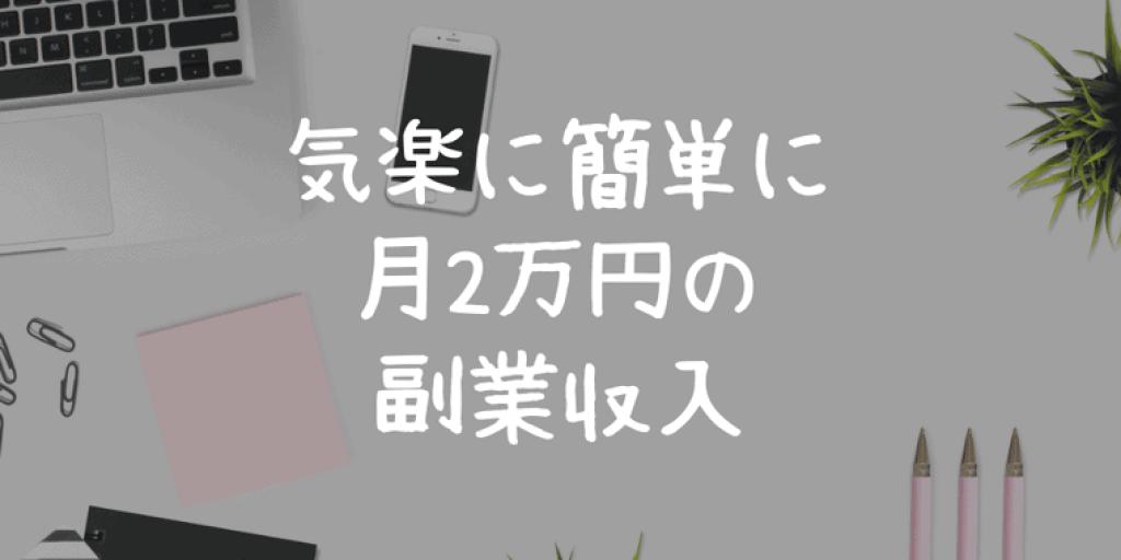 気楽に簡単に月2万円の副業収入