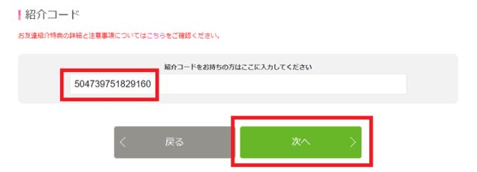 IIJmio紹介コード