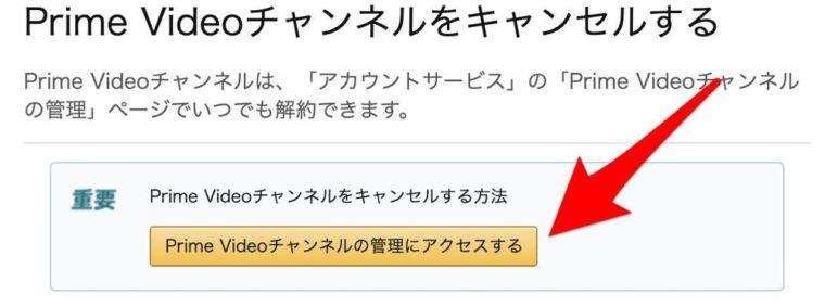 Amazonプライムビデオチャンネル解約