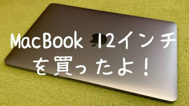 MacBook 12インチをブログの稼ぎで買ったよ!