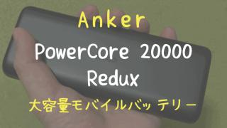 Anker PowerCore 20000 Redux