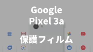 Google Pixel 3a 保護フィルム