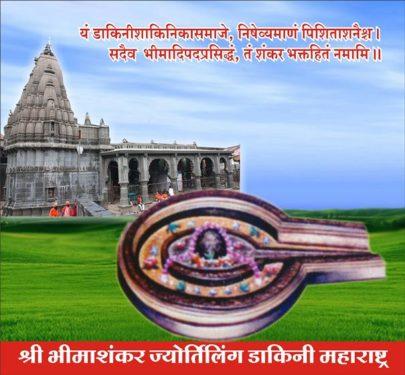6.bhimashankar jyotirlinga