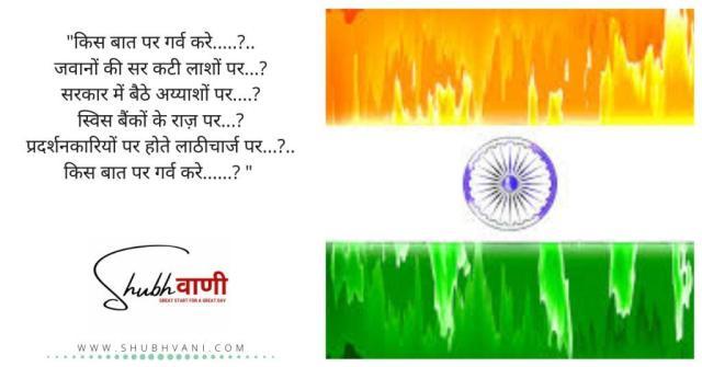 Desh Bhakti Poetry