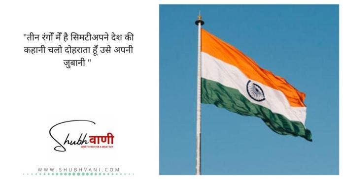 Patriotic Poem in Hindi
